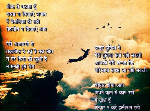 Itminaan Rakhe